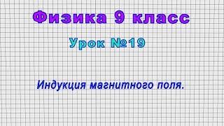Физика 9 класс Урок 19 - Индукция магнитного поля.
