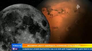 Москвичи смогут наблюдать сближение Луны и Марса