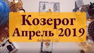 КОЗЕРОГ (карты) события АПРЕЛЯ 2019 Астролог Olga
