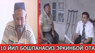 ЭРКИНБОЙ ОТА 10 ЙИЛ БОШПАНАСИЗ КЎЧАДА САРСОН БЎЛДИ
