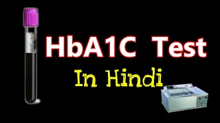 HbA1C test in hindi || HbA1C normal ranges || interpretation
