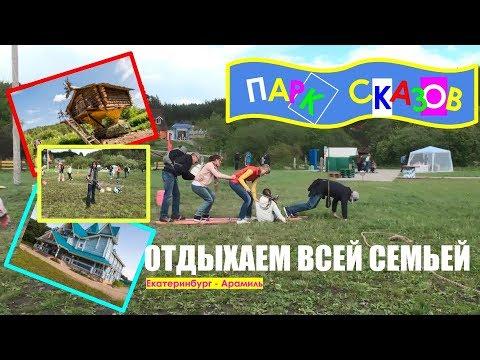 👨👩👧👧 Семейный отдых в Парке сказов в Арамиле 🤡 Екатеринбург