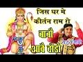 जिस घर में कीर्तन राम रो बाबो दौड़ो आवै  # Haryanvi New 2017 # Raju Punjabi # VR Bros # video download
