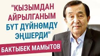 """Бактыбек Мамытов: """"19 жаштагы кызымдан айрылганым бүт дүйнөмдү эңшерип кетти"""""""