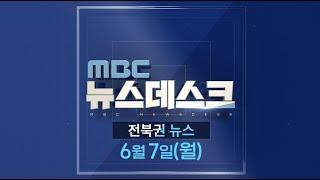 [뉴스데스크] 전주MBC 2021년 06월 07일