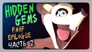 НОЧЬ В МУЗЕЕ! ✅ Hidden Gems: A FNaF Epilogue (Chapter 1) Прохождение #2