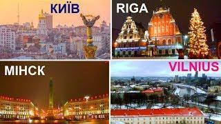 Из Украины в страны Балтии. Поезд четырех столиц.