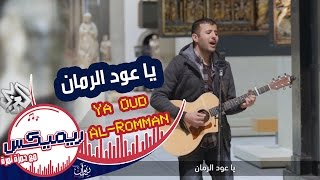 """ريمكس مع حمزة نمرة   أغنية يا عود الرمان لمانع اليامي """"فتى نجران"""" - السعودية"""