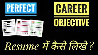 Resume में Perfect Career Objective कैसे लिखे ||How to write perfect career objective||हिंदी Video||