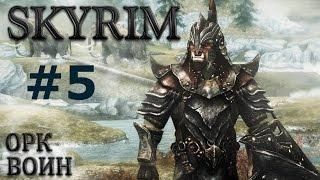 Воин Скайрима (TES V:Skyrim) #5 Строитель