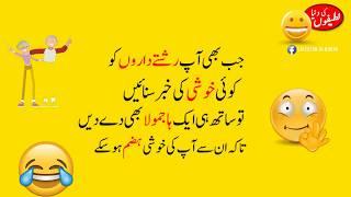 Lateefon Ki Dunya | Urdu Latifay | Funny Jokes