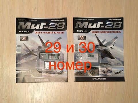 Сборка истребителя Миг-29, DeAGOSTINI, 29, 30 номер