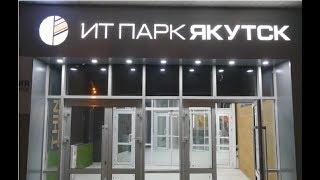 В Якутске открылся IT парк.