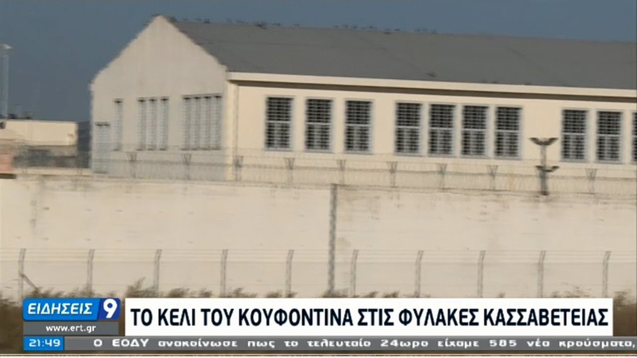 Δηκτικό σχόλιο Μπακογιάννη για τη στήριξη σε Κουφοντίνα | 22/01/2021 | ΕΡΤ