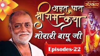 Amritdhara | Morari Bapu | Ram Katha | Ep # 22