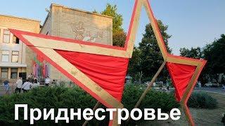 Naddniestrze - cerkiew, parada, lunapark