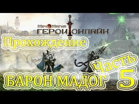 Герои меча и магии 7 система требования