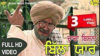 Chacha Bishna Ll Billa Yaar Ll Full Video Anand Music II New Punjabi Movie 2016