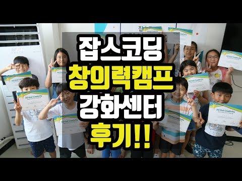 잡스코딩 창의력캠프 강화센터장님 인터뷰 후기