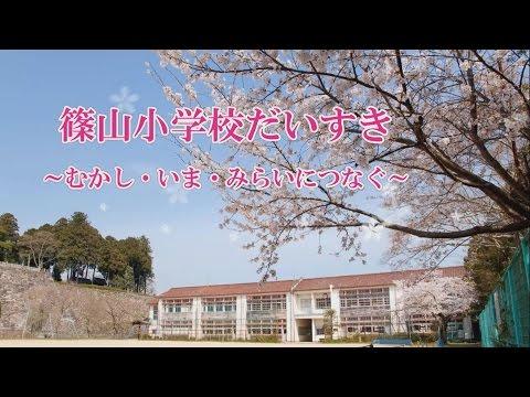【おたよりビデオ】篠山小学校だいすき ~むかし・いま・みらいにつなぐ~