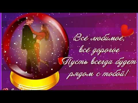 Желаем счастья любви