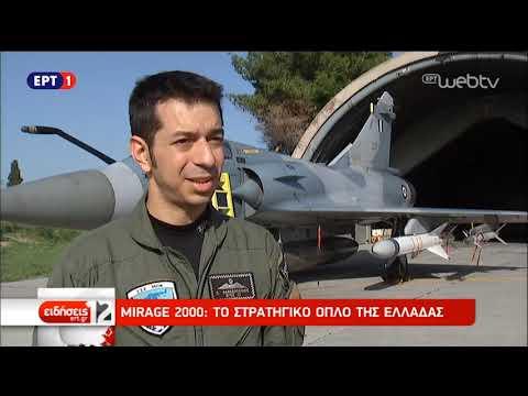 MIRAGE 2000: Το στρατηγικό όπλο της Ελλάδας   14/11/18   ΕΡΤ