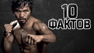 Мэнни Пакьяо  - 10 фактов | Бокс 2016