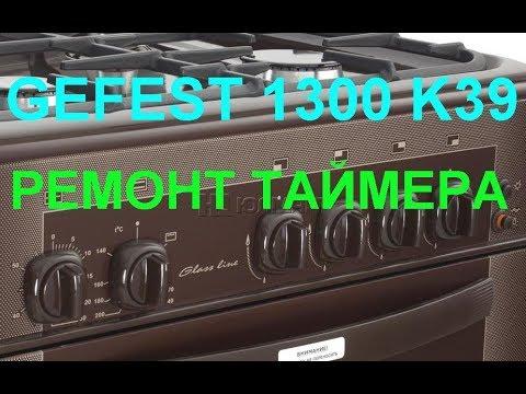 GEFEST 1300 K39 РЕМОНТ ТАЙМЕРА (Газовая плита внутри)