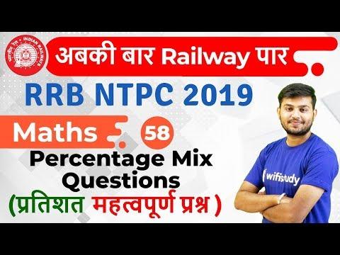 12:30 PM- RRB NTPC 2019   Maths by Sahil Sir   Percentage Mix Questions (प्रतिशत महत्वपूर्ण प्रश्न) mp3 yukle - mp3.DINAMIK.az