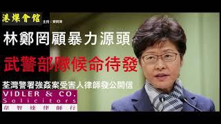 林鄭罔顧暴力源頭  武警部隊候命待發  荃灣警署強姦案受害者律師發表聲明