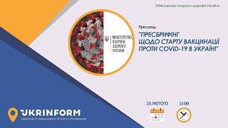 Главный санврач Украины пояснил, на какой срок обеспечивает иммунитетом вакцинация от коронавируса