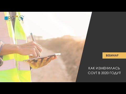 Как изменилась СОУТ в 2020 году?