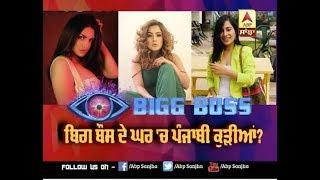 Shehnaz Gill   Himanshi khurana   Sara Gurpal Going to Big Boss House ?   Big Boss Season 13