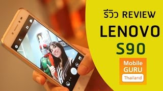 รีวิว Lenovo S90 สมาร์ทโฟนสำหรับชาวเซลฟี่
