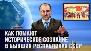 ГП #46 Как ломают историческое сознание в бывших республиках СССР