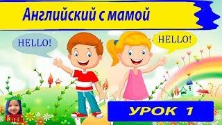 Английский язык для детей. Мультяшка Глеб учит английский с мамой. Урок 1