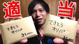 【遊戯王】1個5,000円の「適当オリパ」という謎の商品を1万円分買ってみたw【開封】