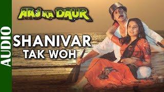 Shanivar Tak Woh - Full Song | Aaj Ka Daur | Jackie Shroff
