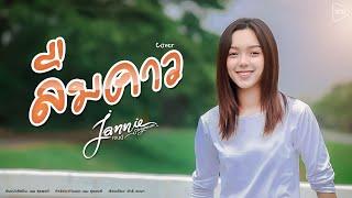 ลืมคาว - เจนนี่ สิงห์มิวสิค「Cover Version」