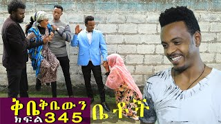 """Betoch   """"ቅቤ ቅቤውን """"Comedy Ethiopian Series Drama Episode 345"""