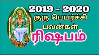 guru peyarchi 2019 to 2020 in tamil rishabam - TH-Clip