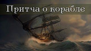 Притча о корабле