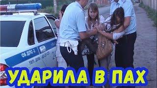 Пьяные малолетние девушки  дерутся с гаишниками!