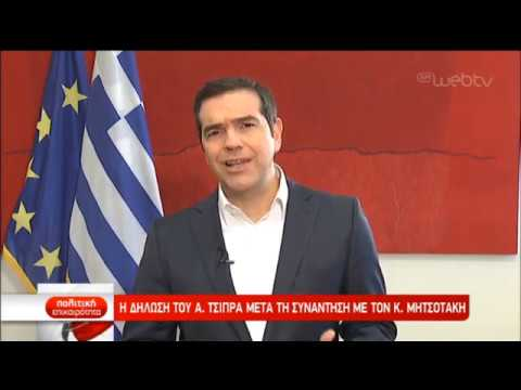 Δήλωση του Προέδρου του ΣΥΡΙΖΑ μετά την ενημέρωσή του από τον Πρωθυπουργό | 10/01/2020 | ΕΡΤ