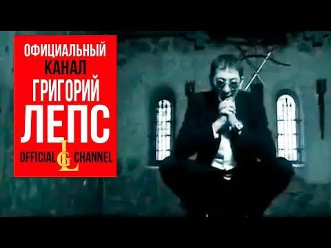 Григорий Лепс - Вьюга (Official video, 2006)