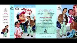 تحميل اغاني Mohamed Henidy - Ya Nahar Banat / محمد هنيدى - يا نهار بنات MP3