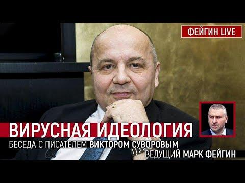 Вирусная идеология. Беседа с писателем Виктором Суворовым