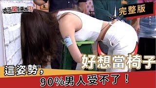 【#91 實測】正妹的這個姿勢,90%男人受不了!feat.精翎、呂尤、海產