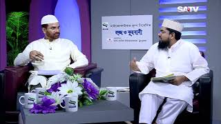 Hajj o Kurbani   part 02   SATV Islamic program