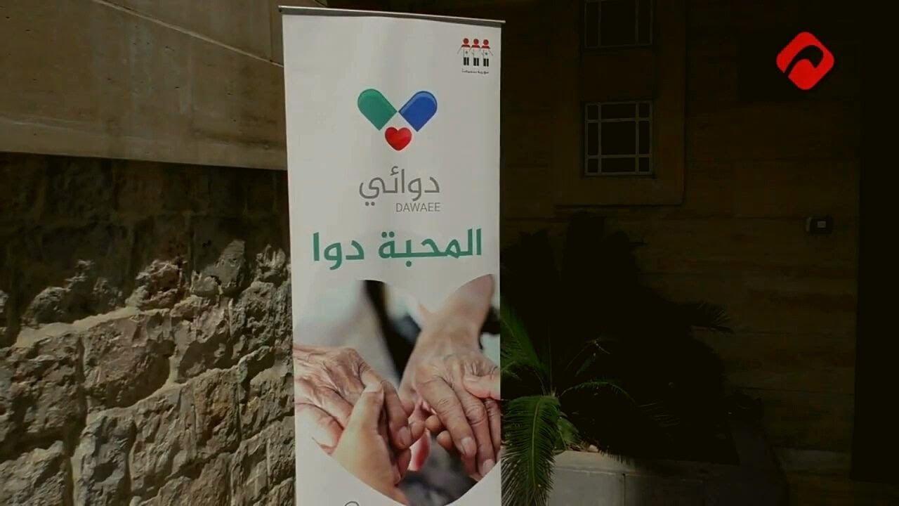 """دوائي"""" مبادرة تطوعية لتوزيع الدواء مجاناً على محتاجيه"""